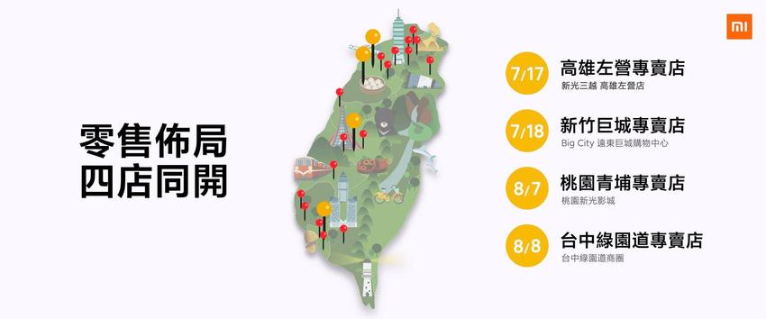 小米目前在台灣市場已擁有19間店,覆蓋台灣北部、中部與南部各大熱門商圈,8月第一周接連開幕兩家小米專賣店,線下門市布局更趨完整。.png