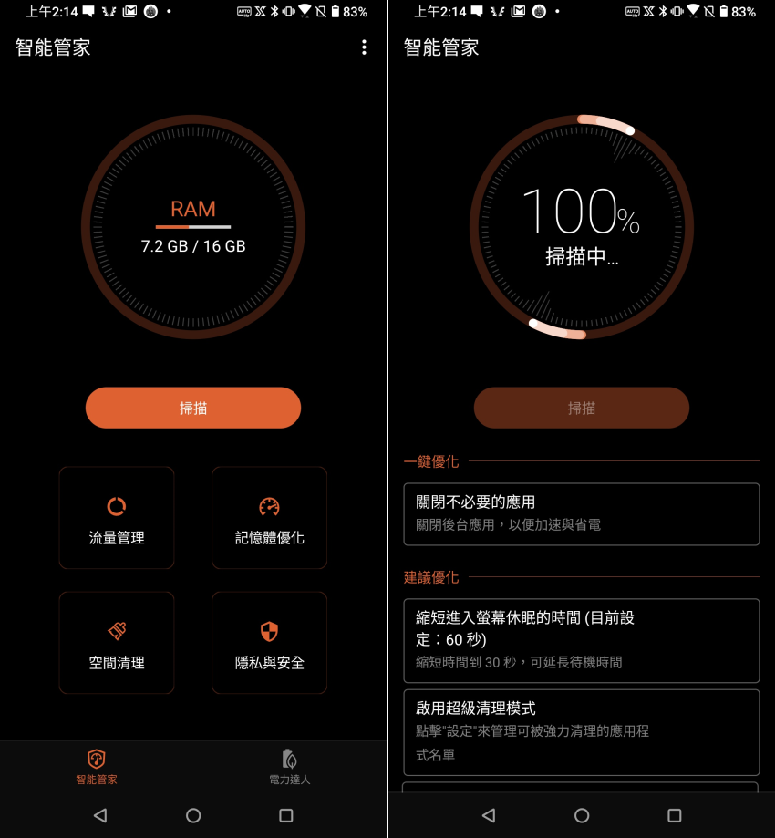 ROG Phone 3 電競手機畫面 (ifans 林小旭) (26).png