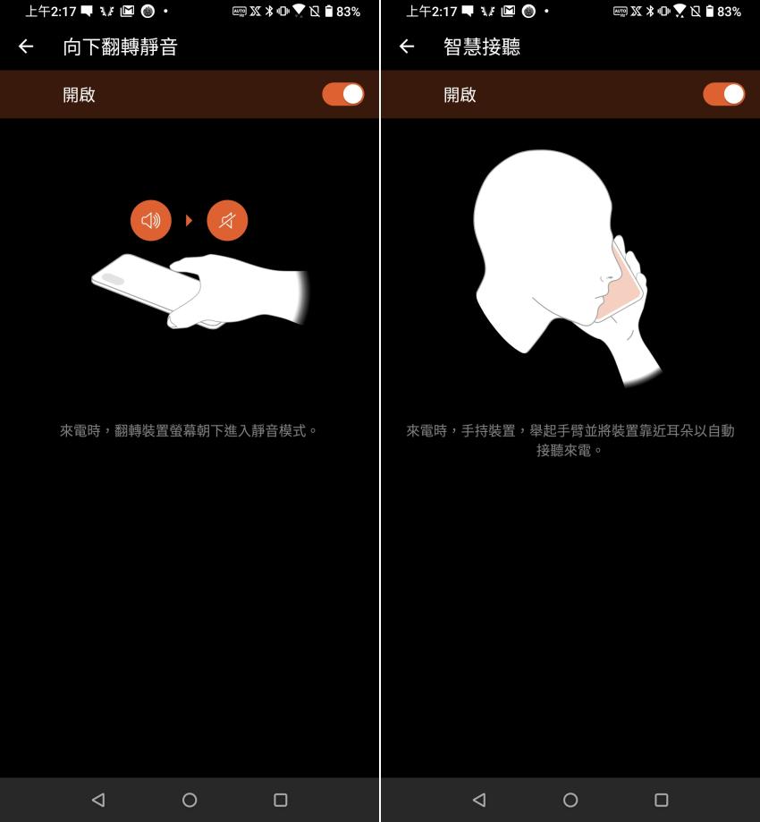ROG Phone 3 電競手機畫面 (ifans 林小旭) (34).png