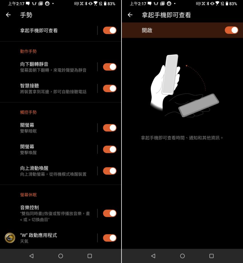ROG Phone 3 電競手機畫面 (ifans 林小旭) (33).png