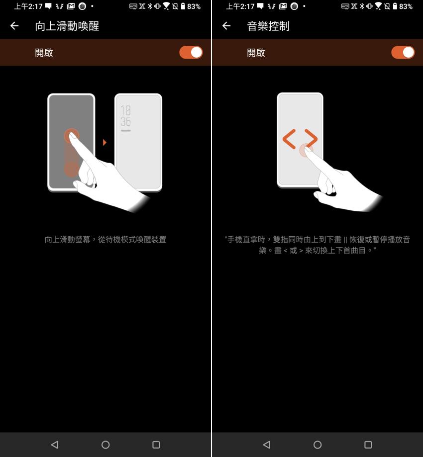 ROG Phone 3 電競手機畫面 (ifans 林小旭) (36).png