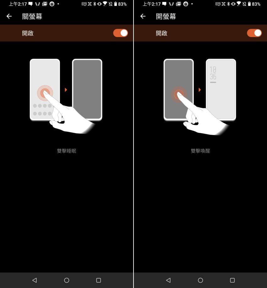 ROG Phone 3 電競手機畫面 (ifans 林小旭) (35).png