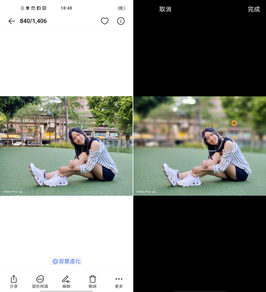 vivo X50 Pro 畫面 (ifans 林小旭) (27).png