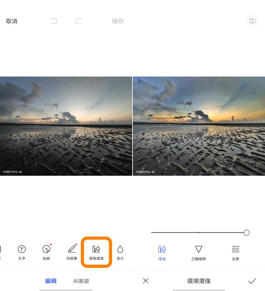 vivo X50 Pro 畫面 (ifans 林小旭) (31).png