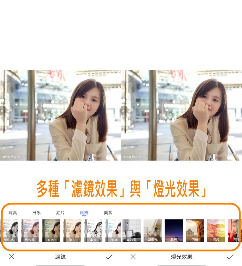 vivo X50 Pro 畫面 (ifans 林小旭) (34).png