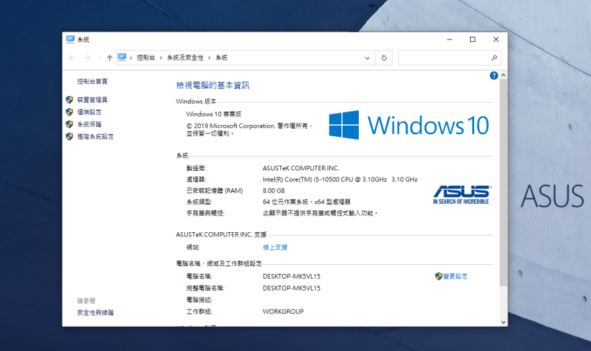 ASUS ExpertCenter W7 Tower (W700TA) 畫面 (ifans 林小旭) (4).png