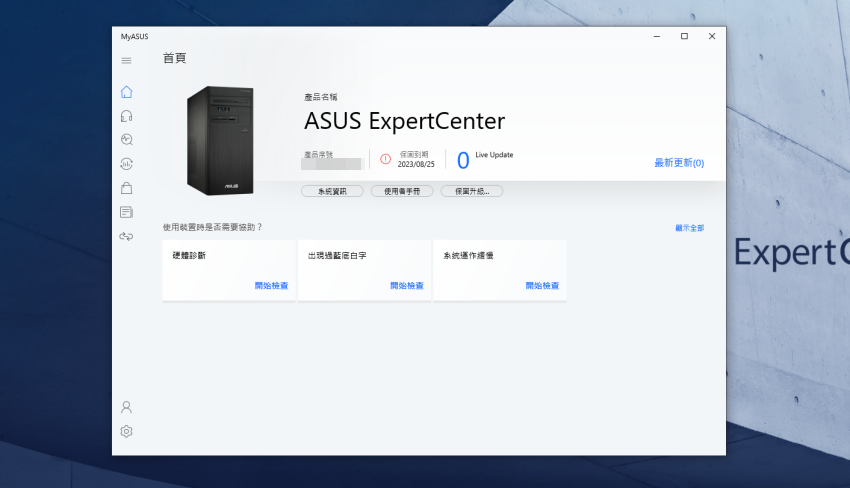 ASUS ExpertCenter W7 Tower (W700TA) 畫面 (ifans 林小旭) (34).png