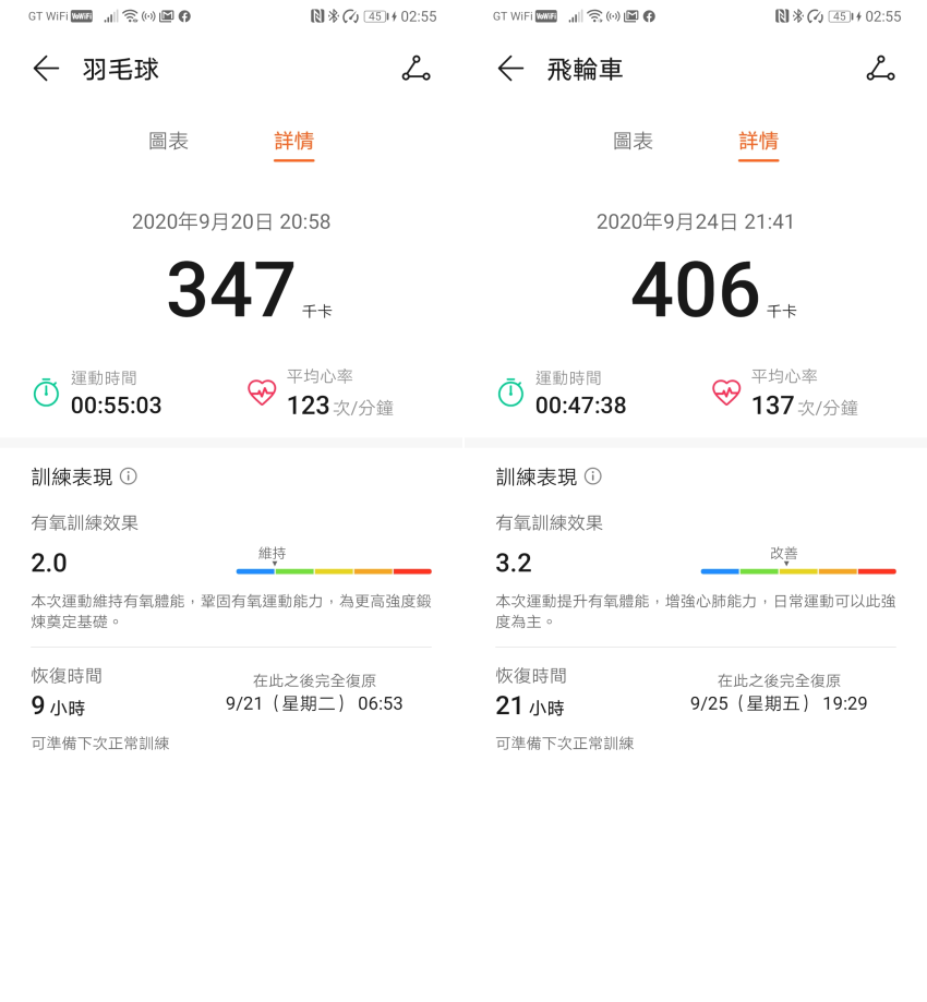 HUAWEI WATCH FIT 智慧手錶畫面 (ifans 林小旭) (13).png