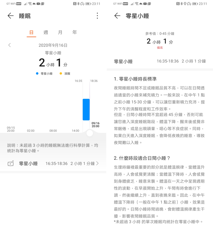 HUAWEI WATCH FIT 智慧手錶畫面 (ifans 林小旭) (16).png
