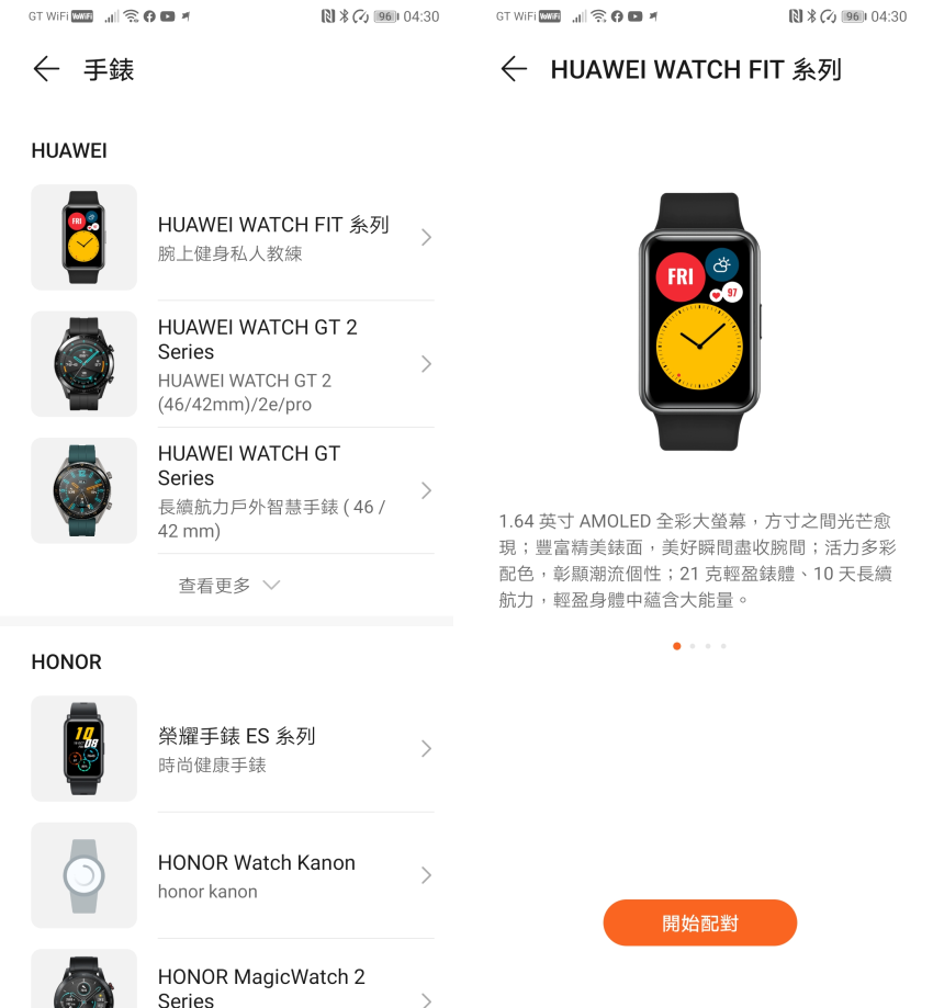HUAWEI WATCH FIT 智慧手錶畫面 (ifans 林小旭) (2).png