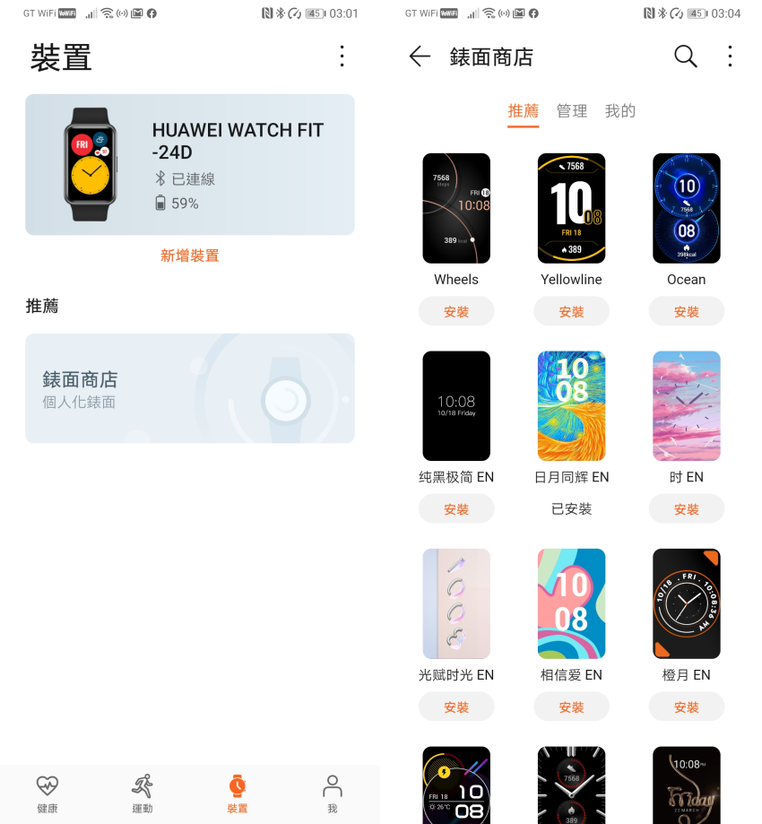 HUAWEI WATCH FIT 智慧手錶畫面 (ifans 林小旭) (3).png