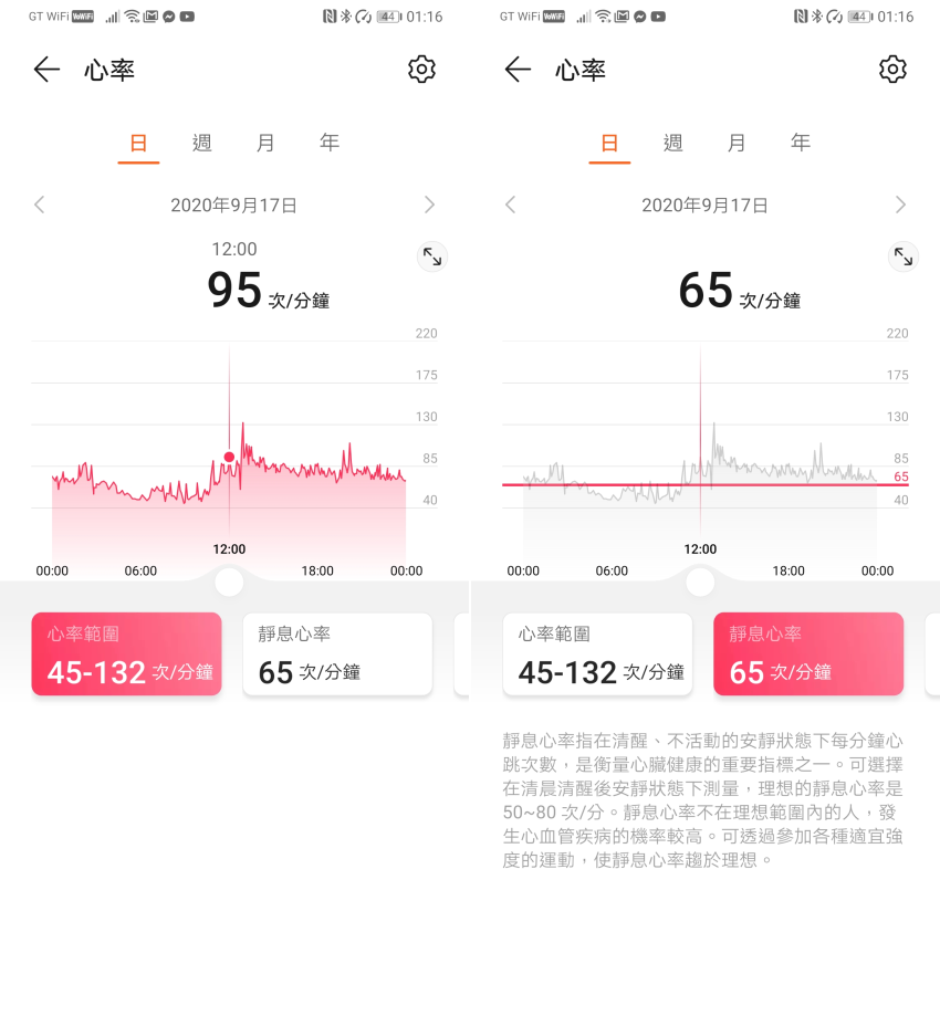 HUAWEI WATCH FIT 智慧手錶畫面 (ifans 林小旭) (19).png