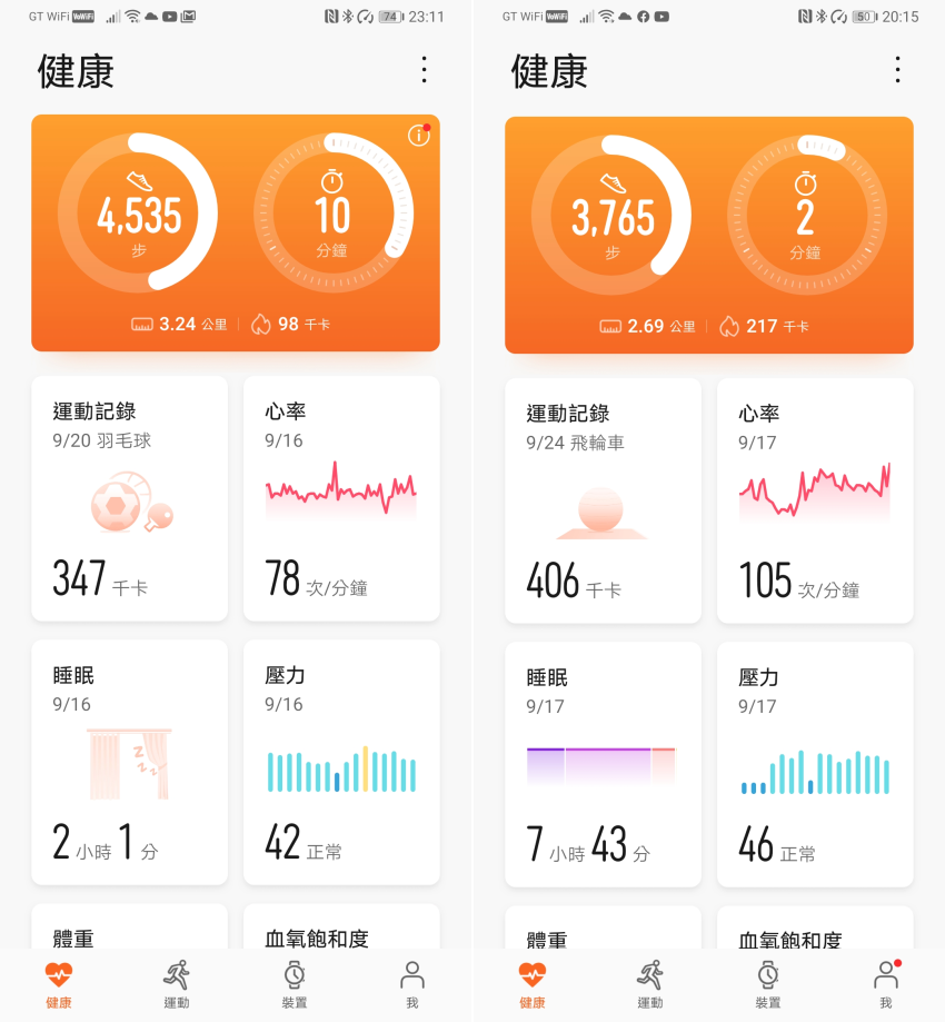 HUAWEI WATCH FIT 智慧手錶畫面 (ifans 林小旭) (12).png