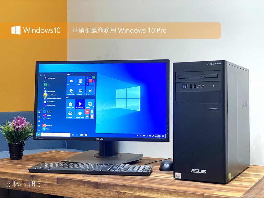 ASUS ExpertCenter W7 Tower (W700TA) 開箱 (ifans 林小旭) (39).png
