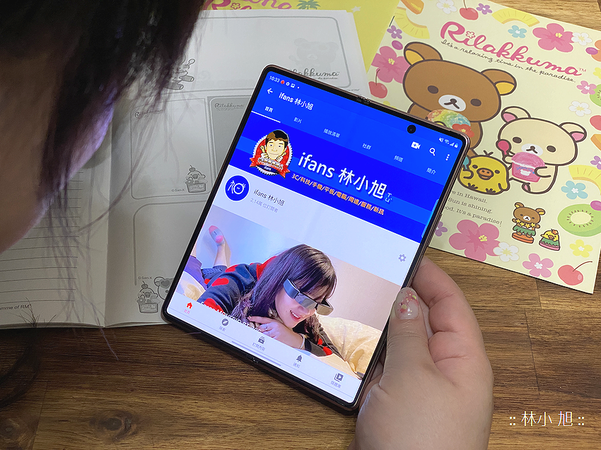 Samsung Galaxy Z Fold2 5G 開箱 (ifans 林小旭) (113).png