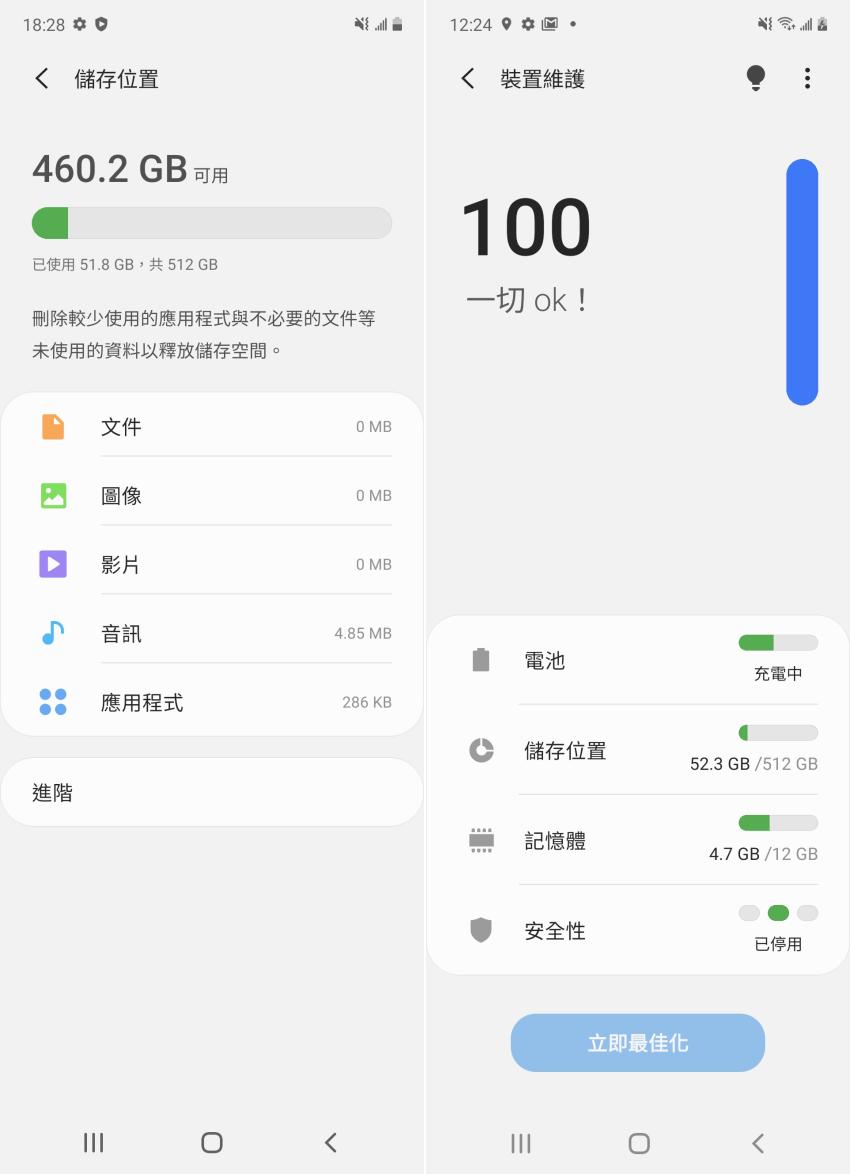 Samsung Galaxy Z Fold2 5G 畫面 (ifans 林小旭) (1).png