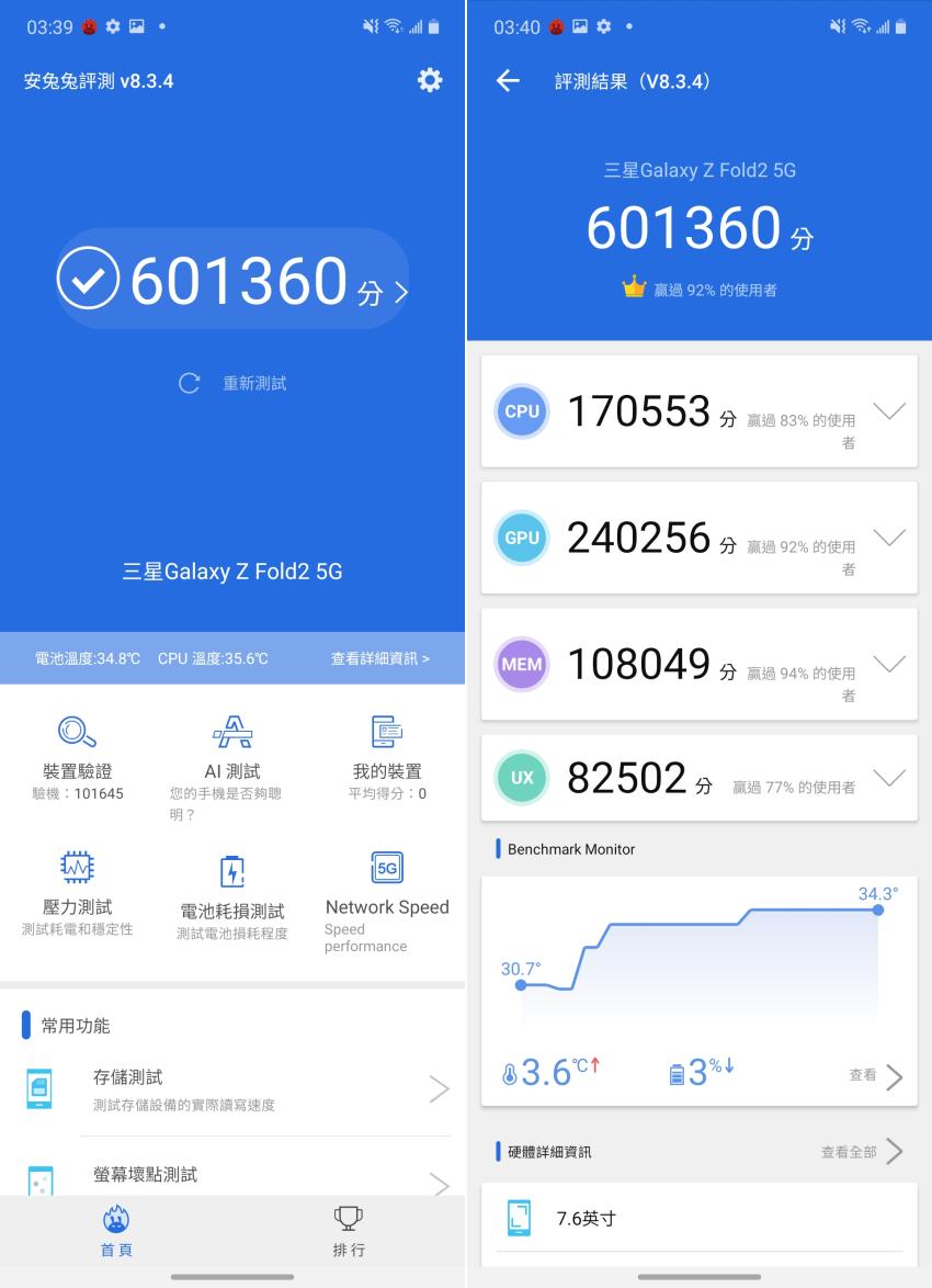 Samsung Galaxy Z Fold2 5G 畫面 (ifans 林小旭) (3).png