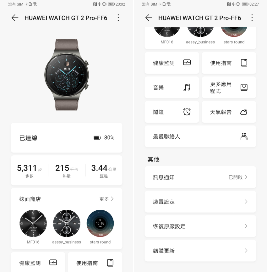 HUAWEI Watch GT2 Pro 智慧手錶畫面 (ifans 林小旭) (2).png