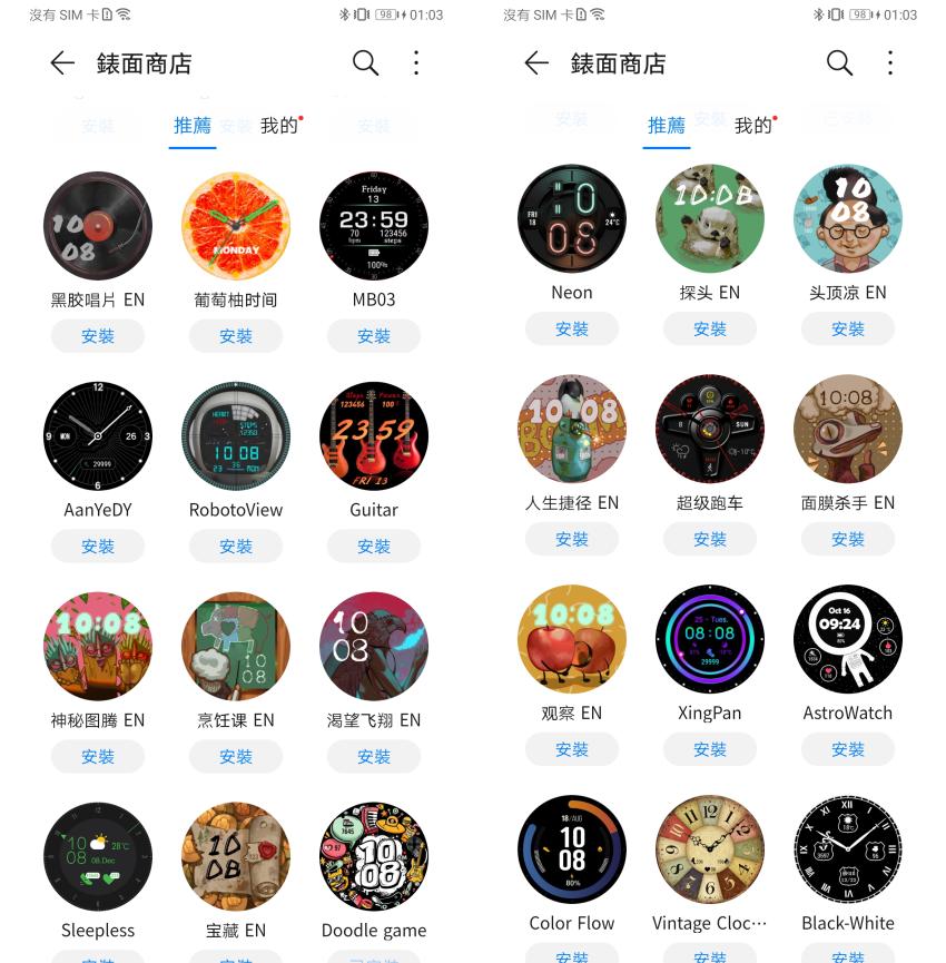 HUAWEI Watch GT2 Pro 智慧手錶畫面 (ifans 林小旭) (6).png