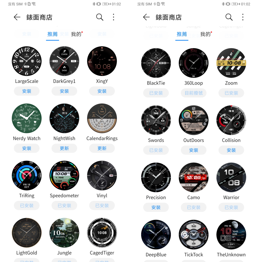 HUAWEI Watch GT2 Pro 智慧手錶畫面 (ifans 林小旭) (3).png