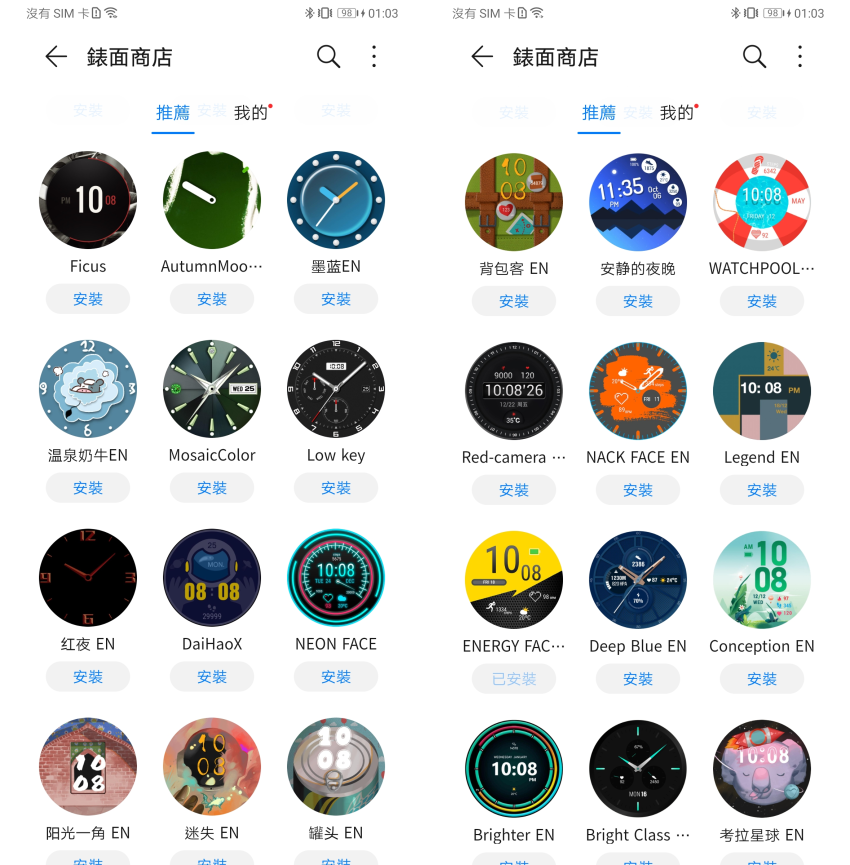 HUAWEI Watch GT2 Pro 智慧手錶畫面 (ifans 林小旭) (5).png
