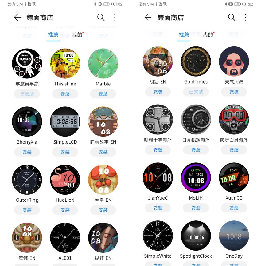 HUAWEI Watch GT2 Pro 智慧手錶畫面 (ifans 林小旭) (4).png