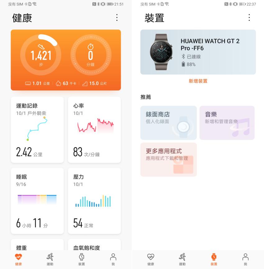 HUAWEI Watch GT2 Pro 智慧手錶畫面 (ifans 林小旭) (1).png