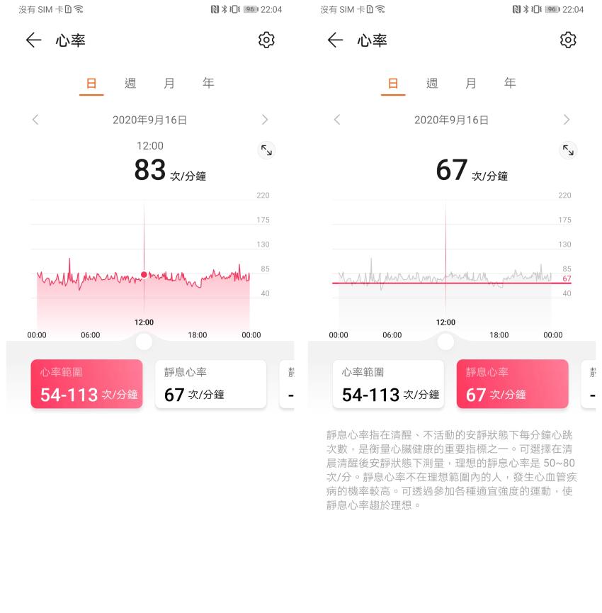 HUAWEI Watch GT2 Pro 智慧手錶畫面 (ifans 林小旭) (10).png