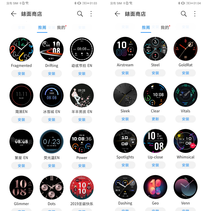 HUAWEI Watch GT2 Pro 智慧手錶畫面 (ifans 林小旭) (8).png