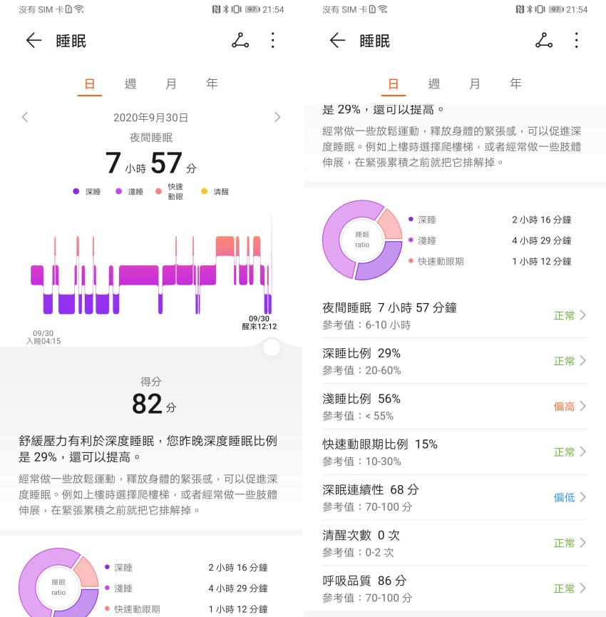 HUAWEI Watch GT2 Pro 智慧手錶畫面 (ifans 林小旭) (12).png
