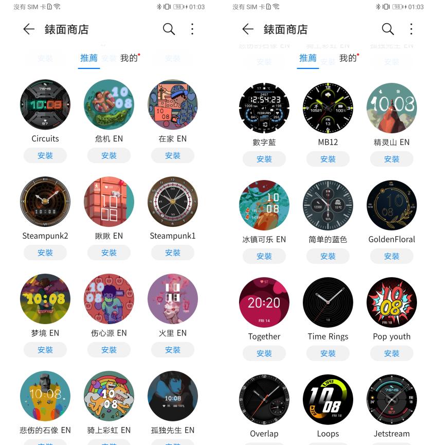 HUAWEI Watch GT2 Pro 智慧手錶畫面 (ifans 林小旭) (7).png