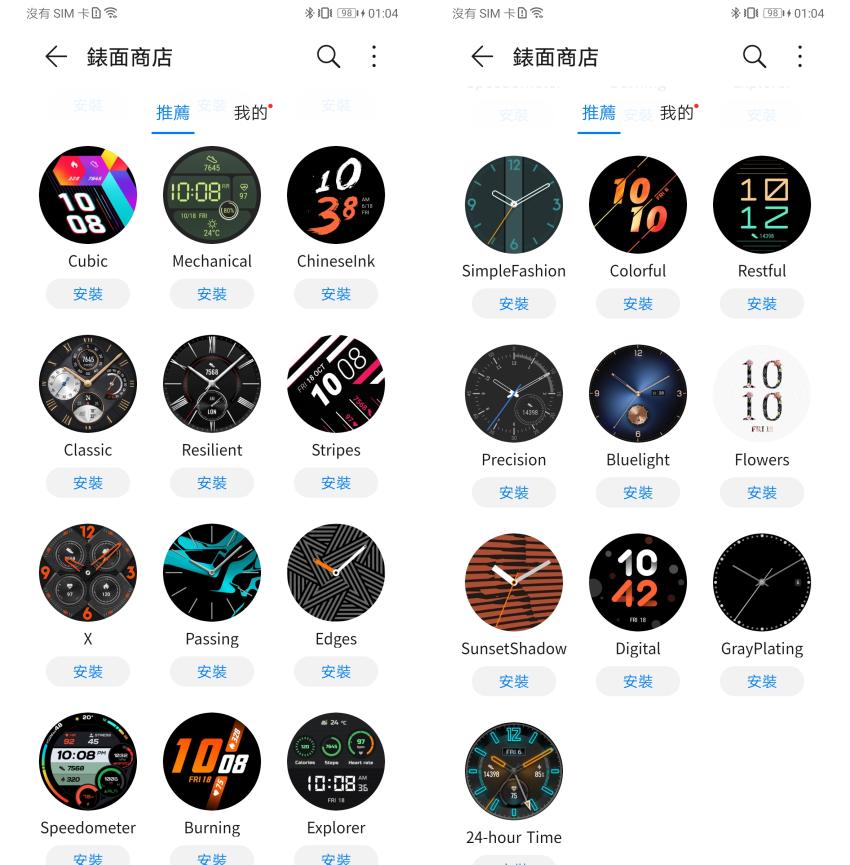 HUAWEI Watch GT2 Pro 智慧手錶畫面 (ifans 林小旭) (9).png