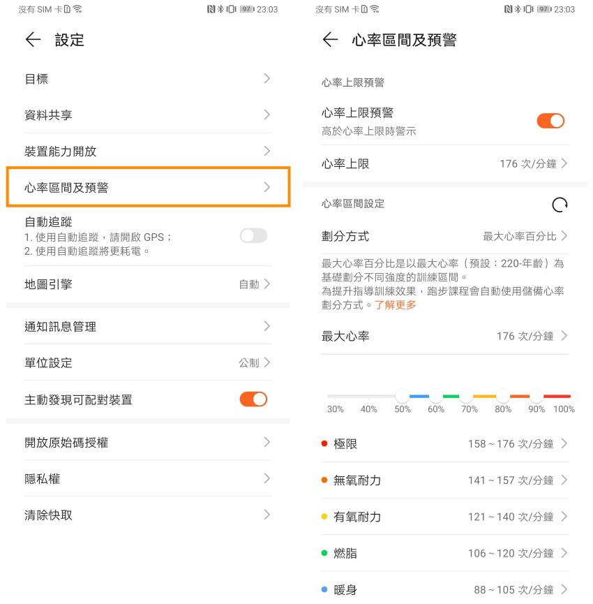HUAWEI Watch GT2 Pro 智慧手錶畫面 (ifans 林小旭) (14).png