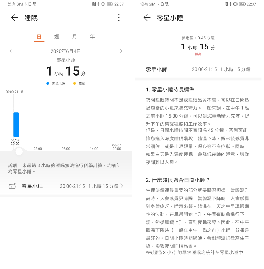 HUAWEI Watch GT2 Pro 智慧手錶畫面 (ifans 林小旭) (15).png