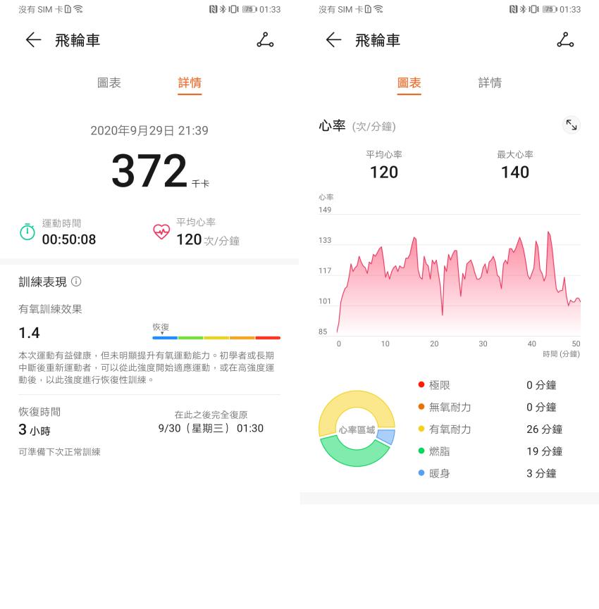 HUAWEI Watch GT2 Pro 智慧手錶畫面 (ifans 林小旭) (18).png
