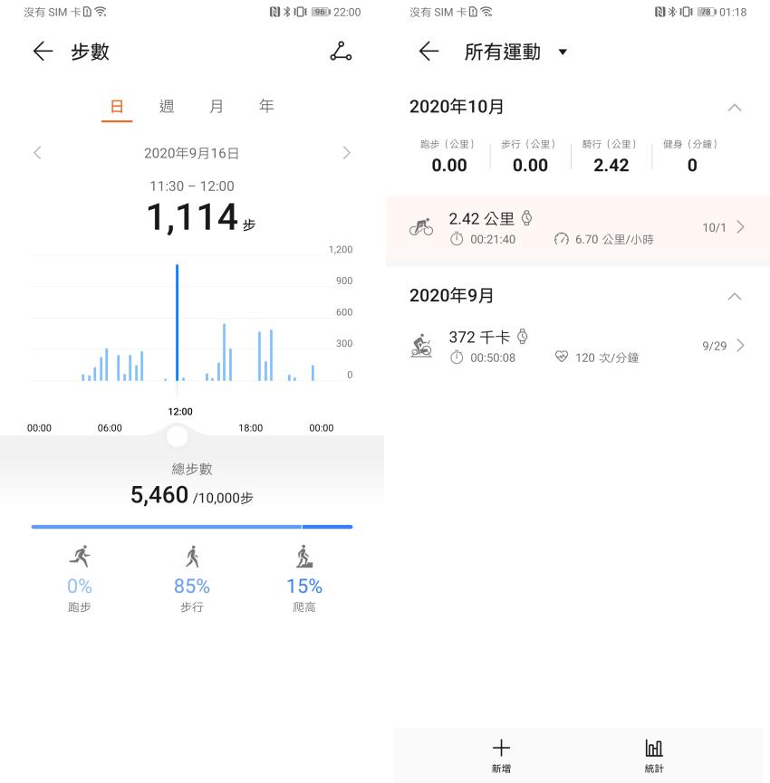 HUAWEI Watch GT2 Pro 智慧手錶畫面 (ifans 林小旭) (19).png