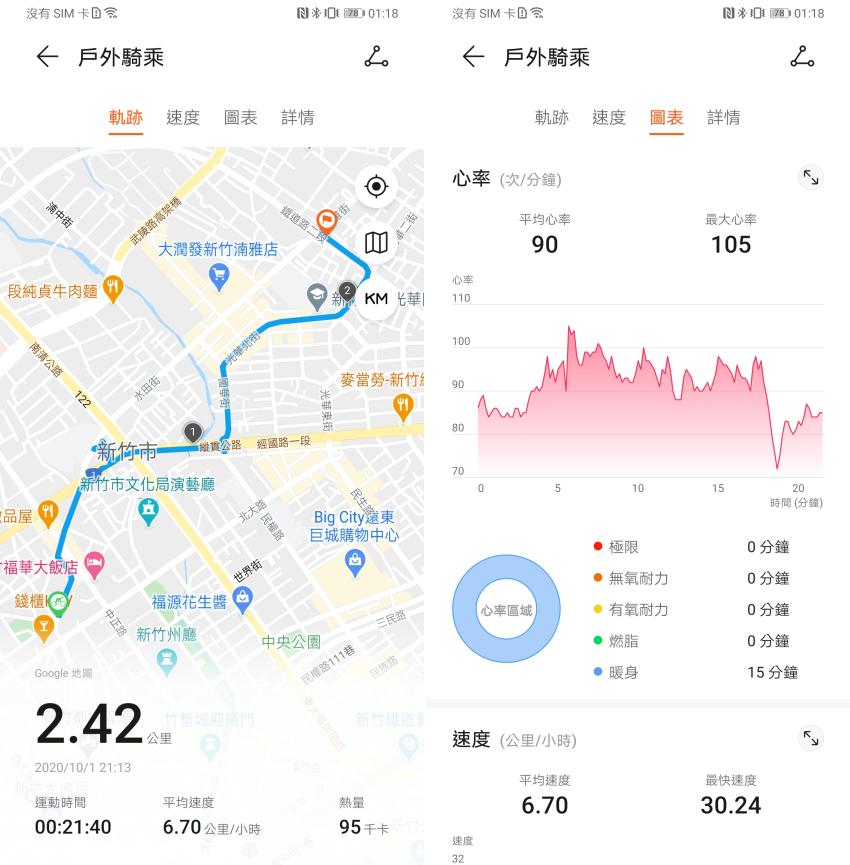 HUAWEI Watch GT2 Pro 智慧手錶畫面 (ifans 林小旭) (17).png