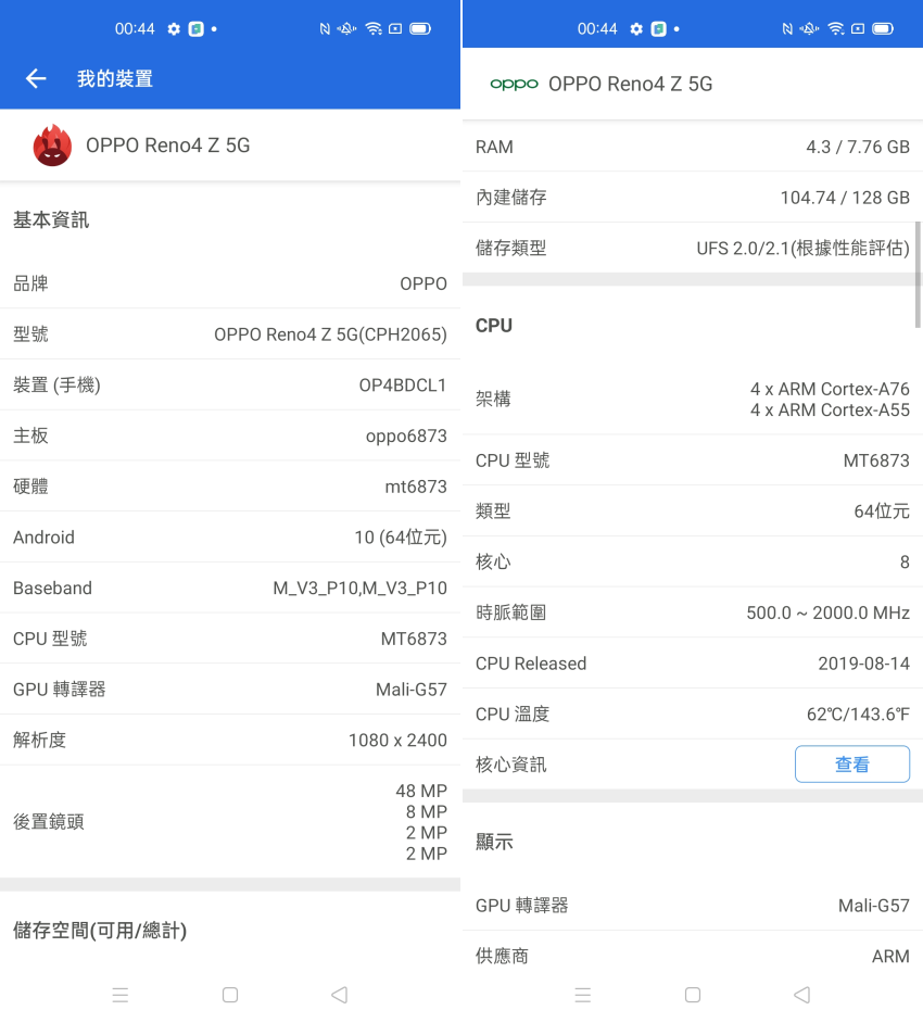 OPPO Reno4 Z 畫面 (ifans 林小旭) (3).png