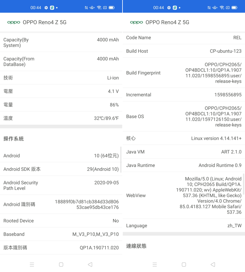OPPO Reno4 Z 畫面 (ifans 林小旭) (5).png