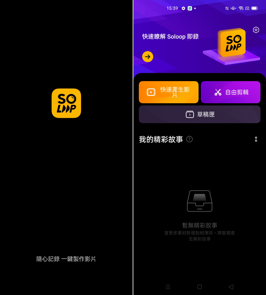 OPPO Reno4 Z 畫面 (ifans 林小旭) (15).png