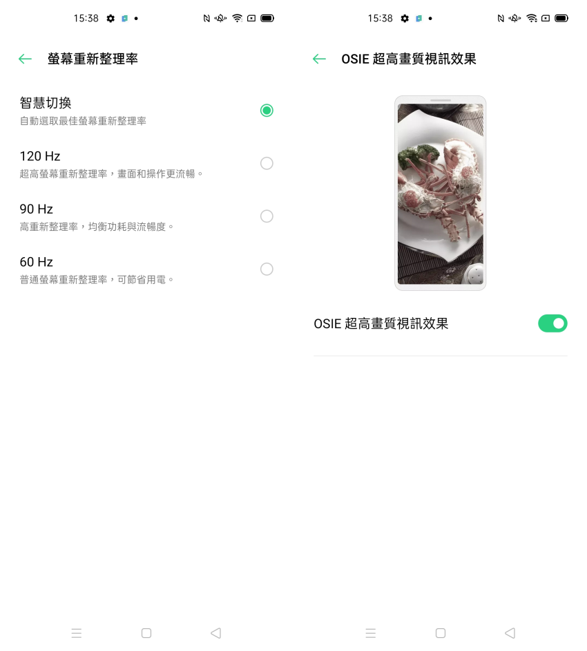 OPPO Reno4 Z 畫面 (ifans 林小旭) (14).png