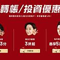 申辦新光銀行「OU 數位存款帳戶」超優惠 (ifans 林小旭) (7).png
