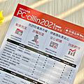 PC-cillin 2021雲端版 (ifans 林小旭) (3).png