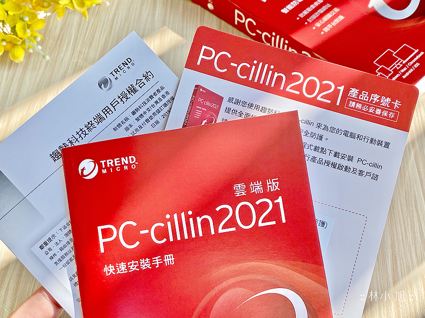 PC-cillin 2021雲端版 (ifans 林小旭) (1).png