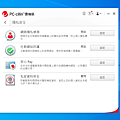 PC-cillin 2021雲端版 (ifans 林小旭) (17).png