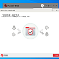 PC-cillin 2021雲端版 (ifans 林小旭) (15).png