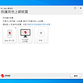 PC-cillin 2021雲端版 (ifans 林小旭) (22).png
