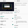SHARP AQUOS sense4 plus 畫面 (ifans 林小旭) (14).png