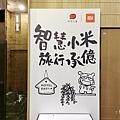 小米台灣與承億文旅聯手打造小米智慧主題房 (ifans 林小旭) (40).png