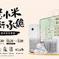 小米攜手承億文旅打造「小米智慧主題房」 ,邀旅客體驗最夯智慧懶人旅行.png